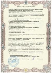 deklarac_sootv1