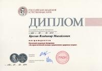 diplom_mechnikov
